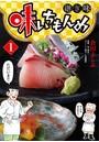 味いちもんめ 継ぎ味 (1)