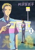 光の箱【マイクロ】(単話)