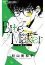 Bite Maker 〜王様のΩ〜 (2)