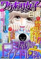 ワケあり女子白書 vol.22