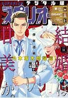 ビッグコミックスペリオール 2019年14号(2019年6月28日発売)