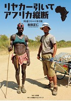 時速5キロの歩き旅 リヤカー引いてアフリカ縦断