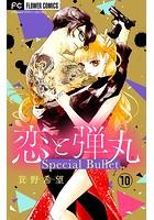 恋と弾丸 特別編〜境界〜【マイクロ】 (10)