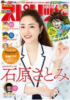週刊ビッグコミックスピリッツ 2019年32号(2019年7月8日発売)