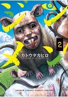 ジンメン (2)【期間限定 無料お試し版】