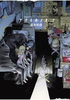 アオイホノオ (2)【期間限定 無料お試し版】