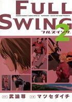 FULL SWING (2)【期間限定 無料お試し版】