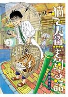 猫で人魚を釣る話 (1)【期間限定 無料お試し版】