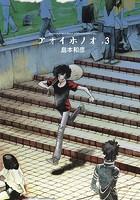 アオイホノオ (3)【期間限定 無料お試し版】