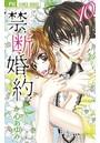 禁.断.婚.約.【電子特典スペシャルミニ画集】 (10)