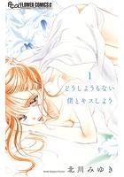 どうしようもない僕とキスしよう【マイクロ】 (1)【期間限定 無料お試し版】
