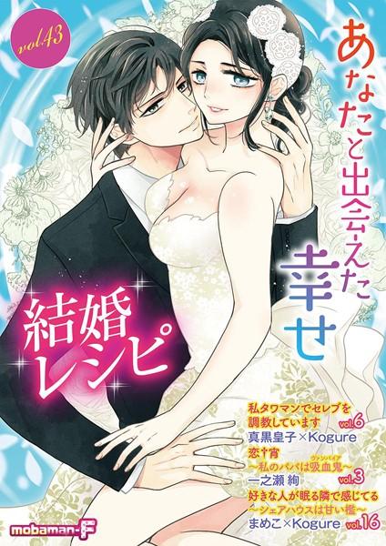 【漫画 r18】結婚レシピvol.43