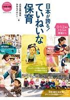 日本が誇る! ていねいな保育〜0・1・2歳児クラスの現場から〜