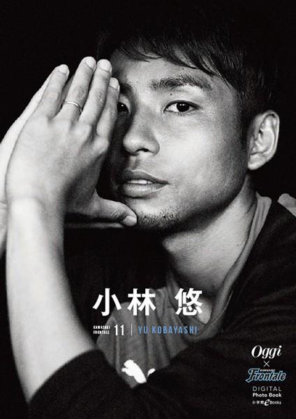 川崎フロンターレ デジタルフォトブック 11 小林 悠