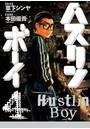 ハスリンボーイ (4)