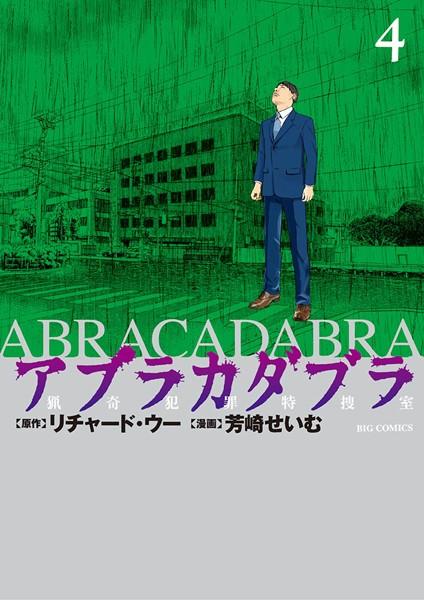 アブラカダブラ 〜猟奇犯罪特捜室〜
