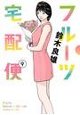 フルーツ宅配便〜私がデリヘル嬢である理由〜 (9)