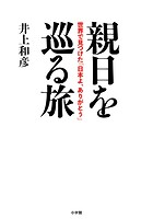 親日を巡る旅 〜世界で見つけた「日本よ、ありがとう」〜
