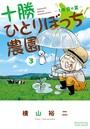十勝ひとりぼっち農園 (3)