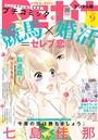 プチコミック 2019年9月号(2019年8月8日)