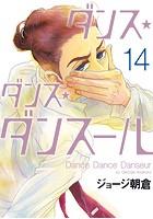 ダンス・ダンス・ダンスール (14)