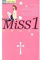 MiSS 新装版【期間限定 無料お試し版】