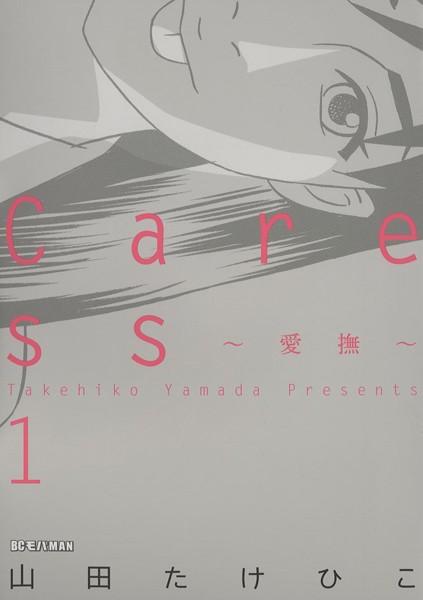 Caress〜愛撫〜【期間限定 無料お試し版】