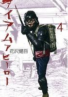 アイアムアヒーロー (4)【期間限定 無料お試し版】
