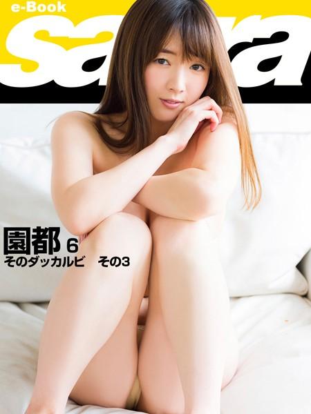 そのダッカルビ その3 園都 6 [sabra net e-Book]