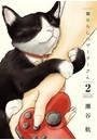 猫暮らしのゲーマーさん (2)