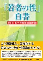 「若者の性」白書 〜第8回 青少年の性行動全国調査報告〜