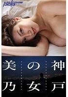 神戸の女 美乃