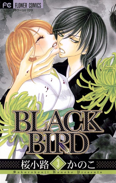BLACK BIRD【期間限定 無料お試し版】