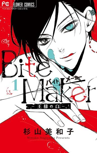 Bite Maker 〜王様のΩ〜(電子版かきおろしつき)【期間限定 試し読み増量版】