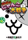 まんがで!にゃんこ大戦争 (2)