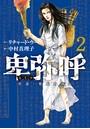 卑弥呼 -真説・邪馬台国伝- (2)