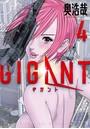 GIGANT (4)