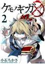 ケモノギガ (2)