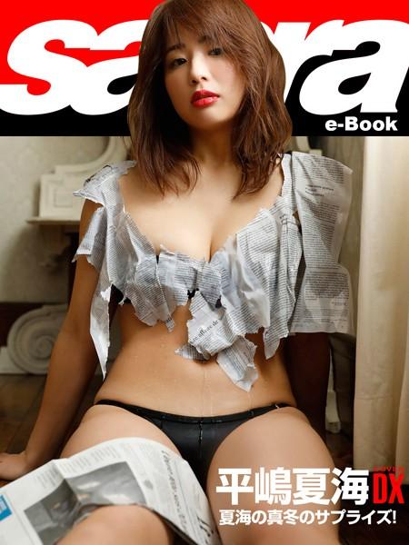 【DMM限定特典付き】夏海の真冬のサプライズ! 平嶋夏海COVER DX [sabra net e-Book]