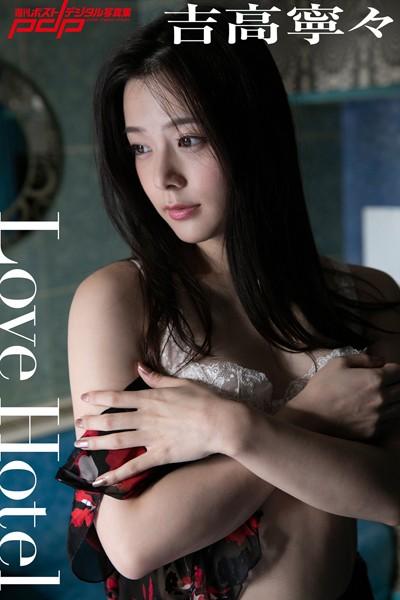 吉高寧々 Love Hotel