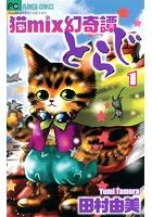 猫mix幻奇譚とらじ【期間限定 無料お試し版】