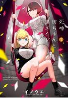 死神坊ちゃんと黒メイド (7)