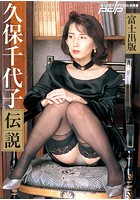 富士出版 久保千代子伝説