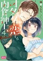 オタクも恋する肉食紳士【単行本】【電子限定特典付】 (4)