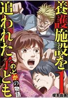 養護施設を追われた子ども〜のどかの物語〜(単話)