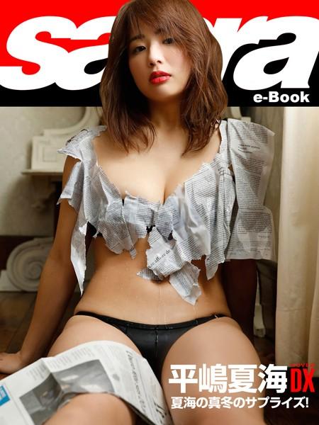 夏海の真冬のサプライズ! 平嶋夏海 COVER DX [sabra net e-Book]