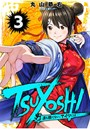 TSUYOSHI 誰も勝てない、アイツには (3)