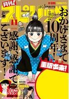 月刊!スピリッツ 2019年11月号(2019年9月27日発売号)