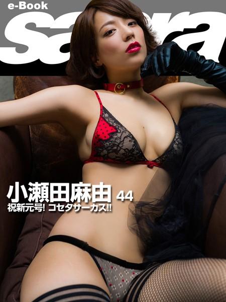 祝新元号! コセタサーカス!! 小瀬田麻由 44 [sabra net e-Book]