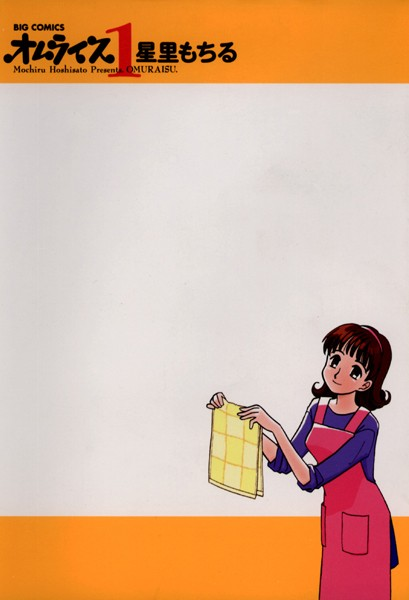 オムライス【期間限定 無料お試し版】